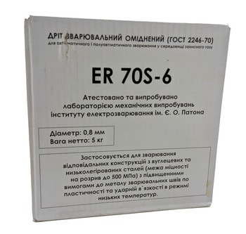 Сварочная проволока омедненная ER70-S6 (0.8 мм 5 кг)