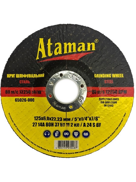 Круг шлифовальный по металлу Атаман 125*6,0*22,23