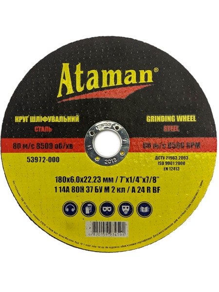 Круг шлифовальный по металлу Атаман 180*6,0*22,23