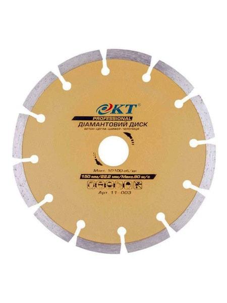 Диск алмазный КТ PROFI 150 мм Сегмент