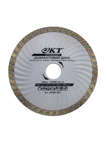 Диск алмазный КТ STANDART 125 мм Турбоволна