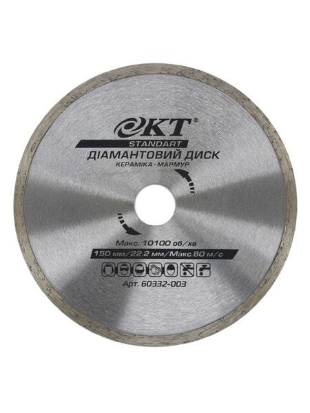 Диск алмазный КТ STANDART 150 мм Керамика