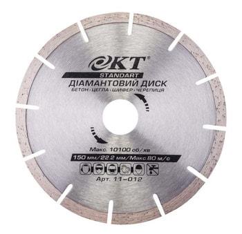 Диск алмазный КТ STANDART 150 мм Сегмент
