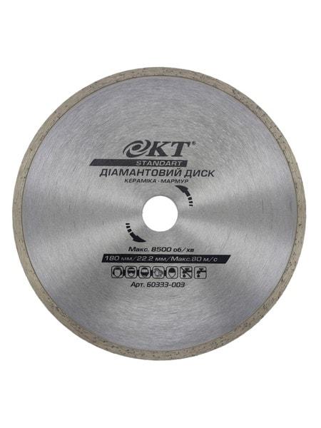 Диск алмазный КТ STANDART 180 мм Керамика