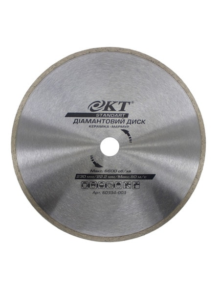 Диск алмазный КТ STANDART 230 мм Керамика