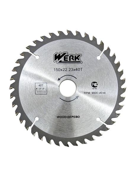 Диск по дереву Werk 150 мм 40 зубов