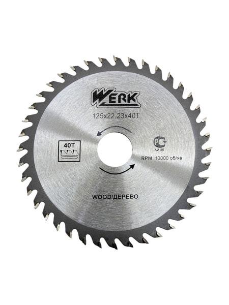 Диск по дереву Werk 125 мм 40 зубов